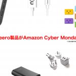 <終了>Amazon Cyber Mondayにcheero製品が登場!