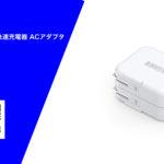 <レビュー> Anker 10W USB急速充電器 ACアダプタがやって来た!