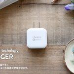 <新製品> cheero USB AC Charger QC2.0が本日正午より発売開始!