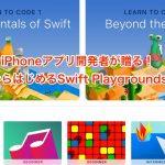 <第3回>iPhoneアプリ開発者が贈る!今日からはじめるSwift Playgrounds講座