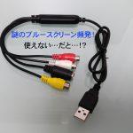 I-O DATA GV-USB2を使いVHSをデジタル化しようと思ったら盛大に詰んだ話