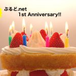 <御礼>ぷるど.net 開設1周年を迎えました。
