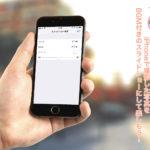 iPhoneで撮影した写真を超お手軽にBGM付きのスライドショーにして楽しもう!