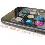 iPhone6s以降の新機能 3D Touchを使いこなそう!