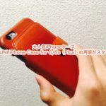 大人気iPhoneケース RAKUNI iPhone Case for 6/6s(Plus)の再販がスタート!