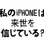Apple、アースデイ2017の新しい動画「Does my iPhone believe in reincarnation?」の日本語版を公開