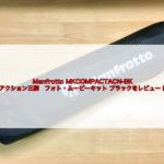 Manfrotto MKCOMPACTACN-BK アクション三脚 フォト・ムービーキット ブラックをレビュー!