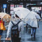 【Android版】減災・防災関連アプリケーション特集