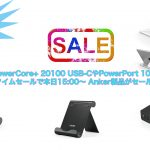 <終了>PowerCore+ 20100 USB-CやPowerPort 10などAmazon タイムセールで本日15:00〜 Anker製品がセール対象品目に!