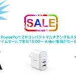 <終了>Anker PowerPort 2やコンパクトマルチアングルスタンドなどAmazon タイムセールで本日15:00〜 Anker製品がセール対象品目に!