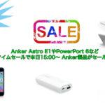 <終了>Anker Astro E1やPowerPort 6などAmazon タイムセールで本日15:00〜 Anker製品がセール対象品目に!