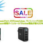 <本日限定>Anker PowerPort 4やPowerLine+ ライトニングUSBケーブルなどAmazon特選タイムセールでAnker製品が最大20%OFF!