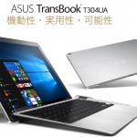 ASUS Japan、2-in-1モバイルPC「ASUS TransBook T304UA」を2017年6月3日(土)より販売開始