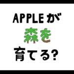 Apple、アースデイ2017の動画「 Appleが森を育てる?」を公開