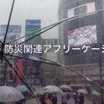 【iOS版】減災・防災関連アプリケーション特集