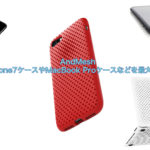 AndMesh、本日限定でiPhone7ケースやMacBook Proケースなどを最大85%OFFで販売中!