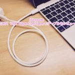 j5create JUCX01 USB Type-C toType-Cケーブルをレビュー!