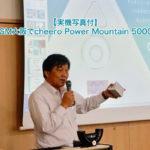 【実機写真付】cheero、AUGM大阪でcheero Power Mountain 50000mAhを発表