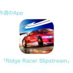 今週のApp レースゲームアプリ「Ridge Racer Slipstream」を1週間限定で無料配信中