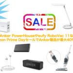 <終了>Anker PowerHouseやeufy RoboVac 11などAmazon Prime DayセールでAnker製品が最大40%OFF!