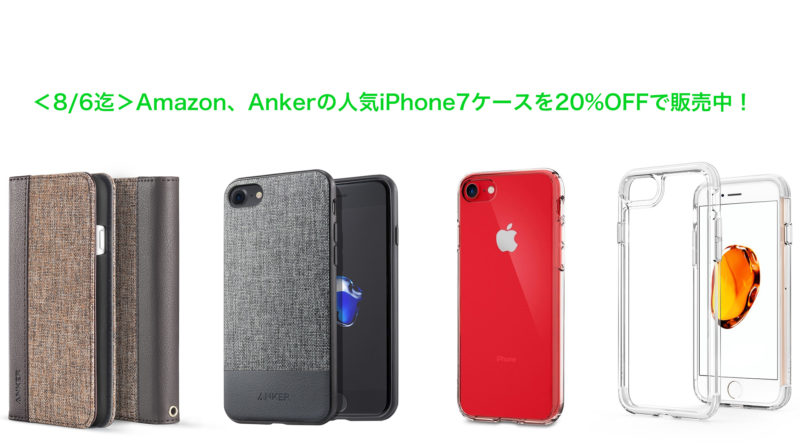<8/6迄>Amazon、Ankerの人気iPhone7ケースを20%OFFで販売中!