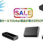 <終了>Amazon特選セールでAnker製品が最大29%OFFで販売中!