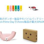 大人気のダンボー製品やモバイルバッテリーなど Amazon Prime Dayでcheero製品が最大50%OFF!!