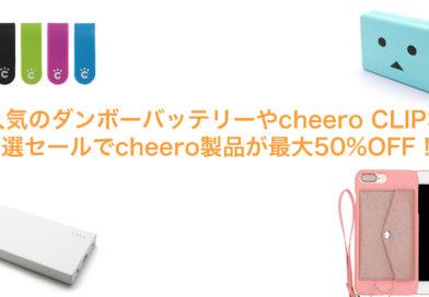 大人気のダンボーバッテリーやcheero CLIPなど 特選セールでcheero製品が最大50%OFF!!