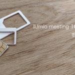 IIJmio meeting 16 大阪 参加レポート