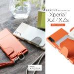 RAKUNI、Xperia XZ/XZs用の本革ケースを発表 2017年7月7日(金)より販売開始