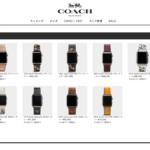 COACH、新しい「Apple Watch」用バンドを発表 国内販売の可能性も