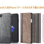 Amazon、Ankerの人気iPhone 7ケースを9/3まで最大38%OFFで販売中!