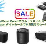 <終了> Anker SoundCore Boostやウルトラスリム キーボードなどがAmazon タイムセールで本日限定でセール中!