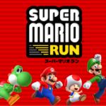 Nintendo、「スーパーマリオラン」の累計ダウンロード数が2億回を突破したことを発表