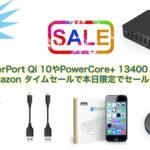 <終了> Anker PowerPort Qi 10やPowerCore+ 13400 QC3.0などがAmazon タイムセールで本日限定でセール中!