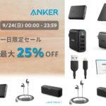 <終了> Anker、本日限定で全19製品が最大25%OFFとなる特別セールを開催中!