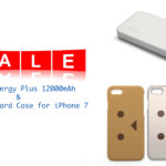 <終了> cheero Energy Plus 12000mAh & cheero Danboard Case for iPhone 7が本日限定でセール中!