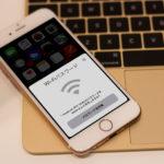 【iOS 11】Wi-Fiネットワークのパスワードを瞬時に共有する方法
