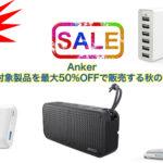 Anker、Amazonにて対象製品を最大50%OFFで販売する秋のセールを開催中