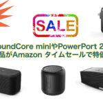 <終了> Anker SoundCore miniやPowerPort 2 Eliteなど Anker製品がAmazon タイムセールで特価販売中!