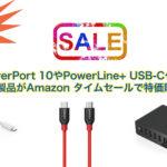 <終了> Anker PowerPort 10やPowerLine+ USB-Cケーブルなど Anker製品がAmazon タイムセールで特価販売中!