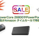 <終了> Anker PowerCore 26800やPowerPort+ 1など Anker製品がAmazon タイムセールで特価販売中!