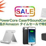 <終了> Anker PowerCore CaseやSoundCore 2など Anker製品がAmazon タイムセールで特価販売中!