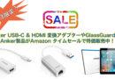 <本日限定> Anker USB-C & HDMI 変換アダプターやGlassGuardなど Anker製品がAmazon タイムセールで特価販売中!