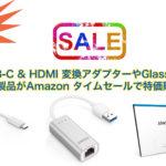 <終了> Anker USB-C & HDMI 変換アダプターやGlassGuardなど Anker製品がAmazon タイムセールで特価販売中!