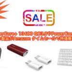 <終了> Anker PowerCore+ 13400 QC3.0やPowerCore 5000など Anker製品がAmazon タイムセールで特価販売中!