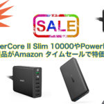 <終了> Anker PowerCore II Slim 10000やPowerPort+ 6など Anker製品がAmazon タイムセールで特価販売中!