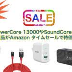 <終了> Anker PowerCore 13000やSoundCore nanoなど Anker製品がAmazon タイムセールで特価販売中!