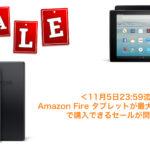 <終了> Amazon Fire タブレット ファミリーが最大¥6,900 OFFで購入できるセールが開催中!