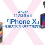 Anker、11月3日まで「iPhone X」アクセサリーを最大30% OFFで販売するセール中!